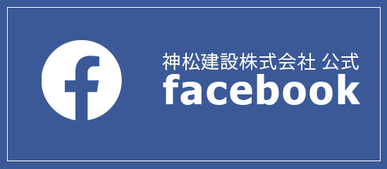 神松建設株式会社 公式facebook