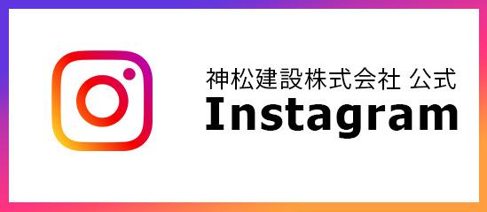 神松建設株式会社 公式instagram